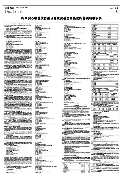 债券基金排名_收入支出表格模板_债券发行部收入