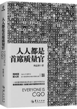《人人都是首席质量官》鲍益新 著华夏出版社2017年7月出版