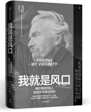 """他在""""挑战不可能""""中 缔造商业传奇"""