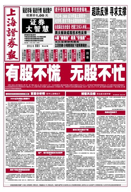 稿件搜索:-上海证券报电子版