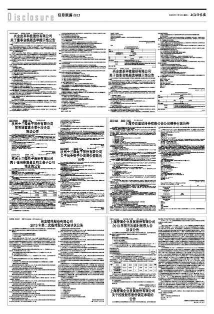 杭州士兰微电子待遇_杭州士兰微电子股份 陈越联系 图片合集
