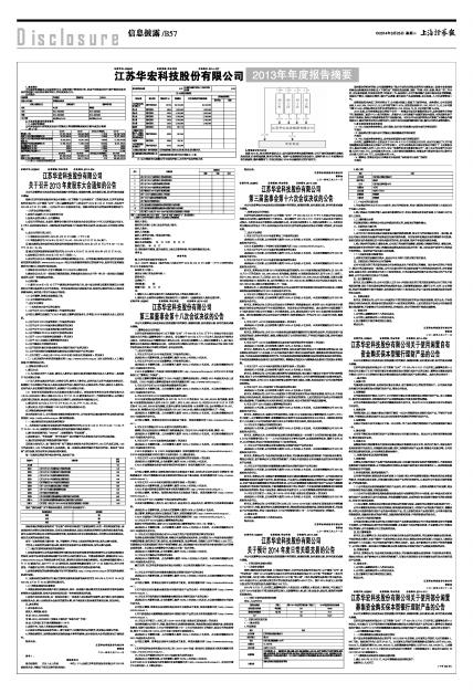江苏华宏科技股份有限公司