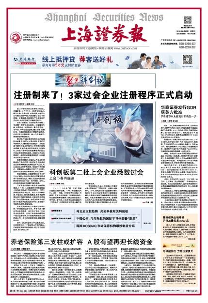 上海证券报电子版2019年06月12日