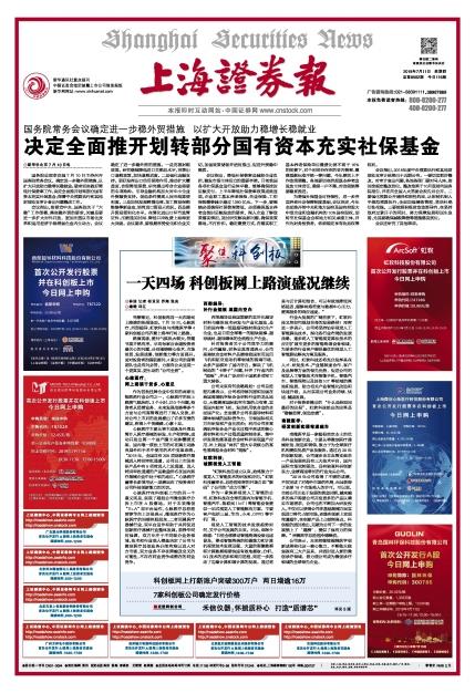 上海证券报电子版2019年07月11日