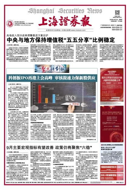 上海证券报电子版2019年10月10日